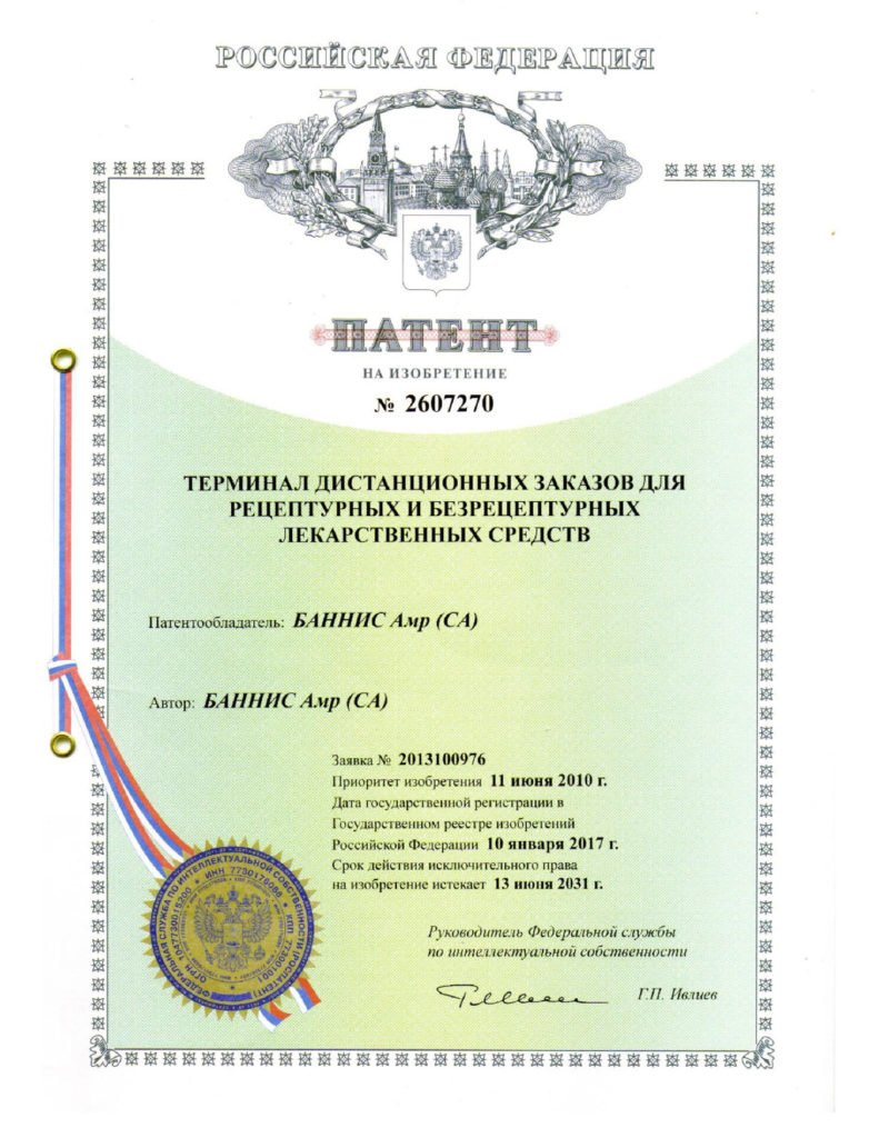 Patent of Russia